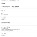 Lollipop 5.1 をNuxus7(2012)に入れてみたよ