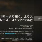 Nexus Player にAndroid 8.0 (Oreo)来た