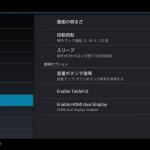 中華パッド:PC MOMO9 加強版 CyanogenMod 10 Tweaks [Build 2012-11-26]