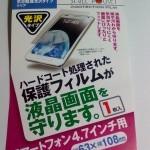 激安SIMフリースマホ:freetel priori2の液晶保護フィルム